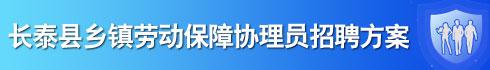 长泰县人社局