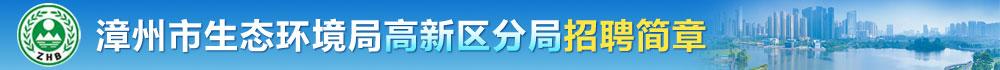 漳州市生态环境局高新区分局招聘公告 招聘漳州市生态环境局高新区分局招聘公告