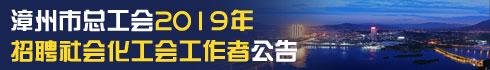 漳州市总工会2019年招聘社会化工会工作者公告 招聘漳州市总工会2019年招聘社会化工会工作者公告