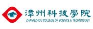漳州科技职业学院