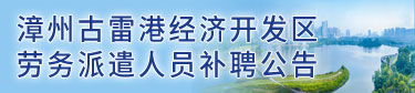 漳州古雷港����_�l�^��张汕踩�T�a聘公告