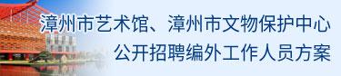 漳州市��g�^、漳州市文物保�o中心公�_招聘�外工作人�T方案