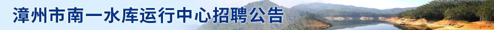 福建省人才开发中心漳州分部