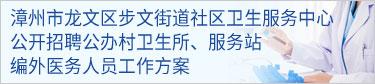 漳州市龙文区步文街道社区卫生服务中心公开招聘公办村卫生所、服务站编外医务人员工作方案
