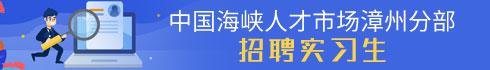 中国海峡人才市场漳州分部招聘实习生
