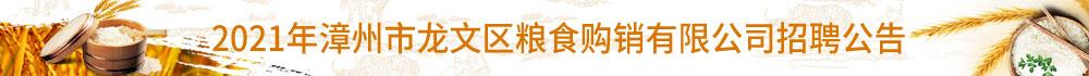 2021年漳州市龙文区粮食购销有限公司招聘公告 招聘2021年漳州市龙文区粮食购销有限公司招聘公告