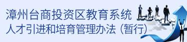 漳州�_商投�Y�^教育系�y人才引�M和培育管理�k法(�盒校�