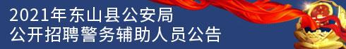 2021年东山县公安局公开招聘警务辅助人员公告 招聘2021年东山县公安局公开招聘警务辅助人员公告