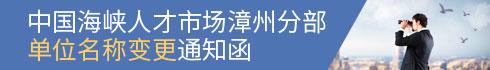 福建省人才开发中心漳州分部 招聘名称变更通知函