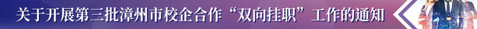 """关于开展第三批漳州市校企合作""""双向挂职""""工作的通知"""