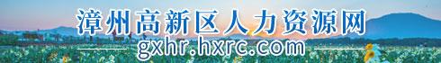 漳州高新区人力资源网
