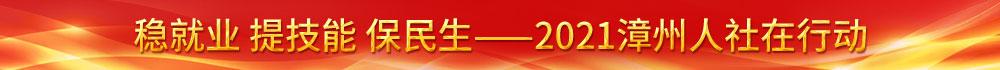"""关于开展""""稳就业 提技能 保民生?——2021漳州人社在行动""""的通知 招聘关于开展""""稳就业 提技能 保民生?——2021漳州人社在行动""""的通知"""