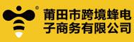 莆田市跨境蜂电子商务有限公司