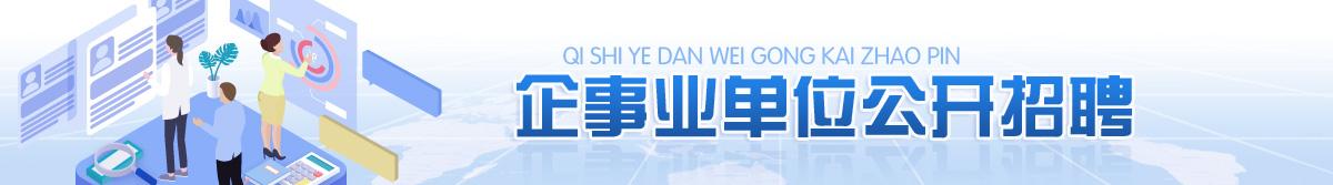 福州海峡人才网_福州市晋安区第2批公开选聘环卫管理工作人员公告_招聘_中国 ...