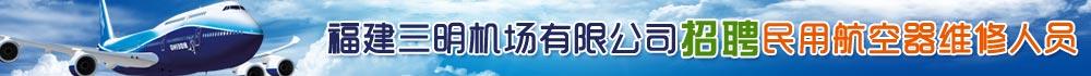福建三明机场有限公司