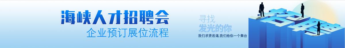 福州海峡人才网_海峡人才招聘会升级改版后企业预订展位流程_招聘_中国海峡人才 ...