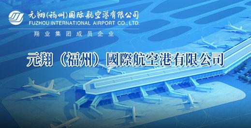 元翔(福州)國際航空港有限公司