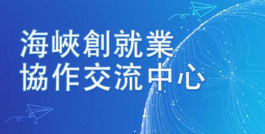海峽創就業協作交流中心