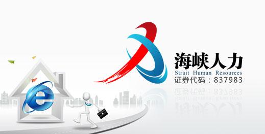 福建海峽人力資源股份有限公司