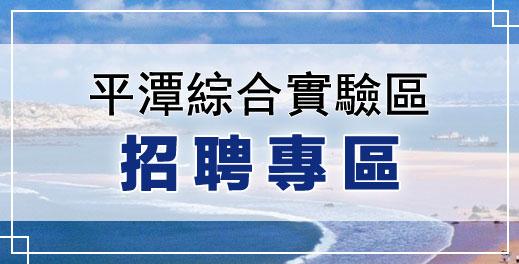 平潭綜合實驗區招聘信息專區