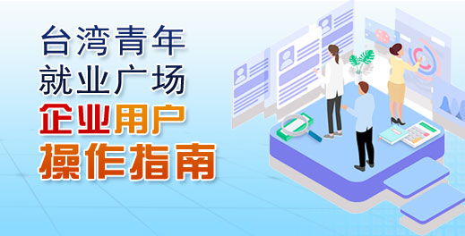 臺灣青年就業廣場企業用戶操作指南