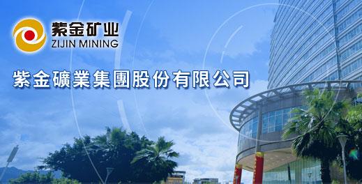 紫金礦業集團股份有限公司