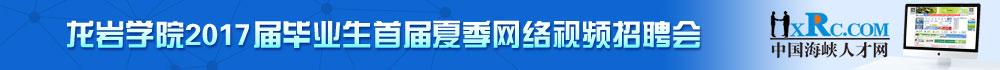 中国海峡人才网 招聘龙岩网络视频招聘会