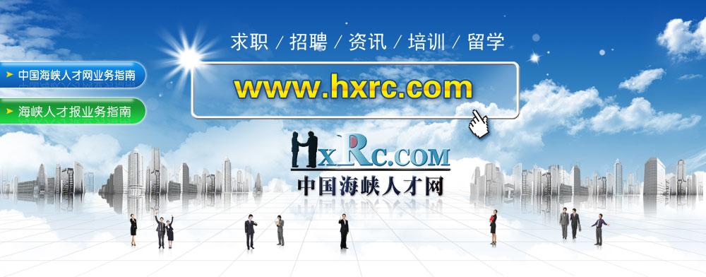 福州海峡人才网_中国海峡人才网欢迎您! 中国海峡人才网--福建省招聘第一站